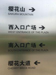 淮安公园翻译错误